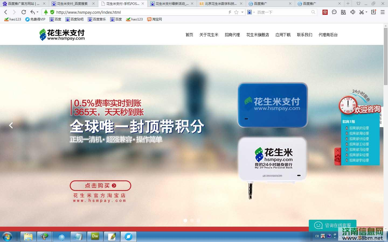 北京花生米数字科技发展有限公司济南代理商公司被砸