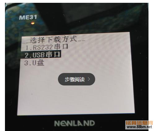 15年新大陆ME31解密流程