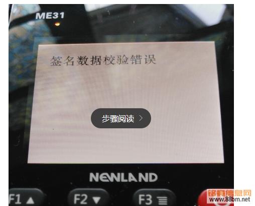 1。我们首先要确认机器是不是 15年的 (机器序列号后面是 15XX 的 可以使用本方法解密) 新大陆ME31POS机手动恢复出厂设置新大陆POS机刷机 切机解密教程  15年新大陆ME31解密流程及恢复出厂设置清除底层秘钥  2。ME31 开机后按F2,选择进入到下载: 1.RS232  2.USB 3.U盘 那个界面新大陆ME31POS机手动恢复出厂设置新大陆POS机刷机 切机解密教程  15年新大陆ME31解密流程及恢复出厂设置清除底层秘钥  在下载界面依次快速按入和输入:退格+点+0997,之后就会出现一个  3。恢复出厂设置 进入提示:是否删除所有应用和密钥?确认键继续,取消键退出!选择确认…会提示恢复出厂设置成功之后,  4。您就可以切入您想要的任意POS机运营商的程序!  5。清除攻击ME31新大陆POS机:  15年新大陆ME31解密流程及恢复出厂设置清除底层秘钥  6。下载界面按,退格.83 – 硬件-安全管理-清安全寄存器,清除成功- 后 -重启就可以了,如果后面有(XXXX)带括号的就是定制机,那就没办法了!  最后只要不是定制机器一般都可以解密的
