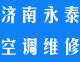 济南永泰空调维修|济南空调移机0531-58185808