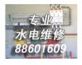 济南水电维修服务