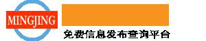 【铭竟信息网】